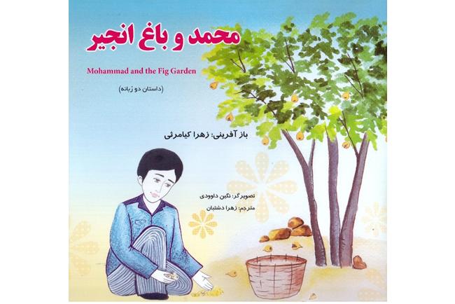 محمد و باغ انجیر