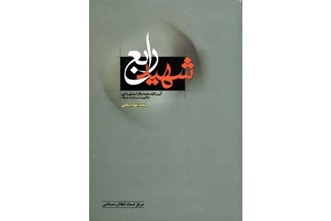شهید رابع